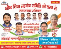Event 14 April, Road show in jind