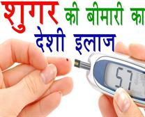 DIABETES TREATMENT