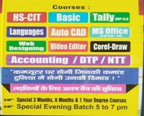 Courses as Basic, Tally, HS-CIT,DTP