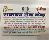 CSC CENTER IN HISSAR