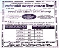 SCHOLARSHIP FOR WEAKER SECTION
