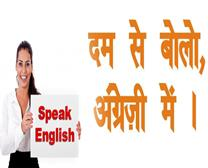 Speaking course in Narnaund