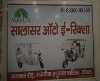 ELECTRIC AUTO RIKSHA DEALER