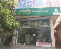 PATANJALI GROCERY STORE IN JIND
