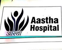AASTHA HOSPITAL AND MATERNITY CENTR