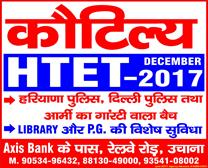 htet coaching centre in uchana