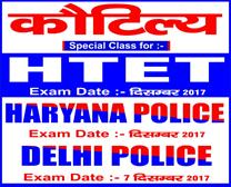 haryana police coaching centre