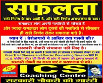 BEST COACHING CENTRE IN HANSI