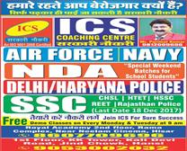 New batch start hr police ssc