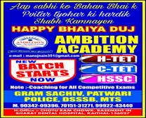 Best DSSSB Coaching in Kaithal