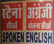 Spoken English Courses in Kaithal