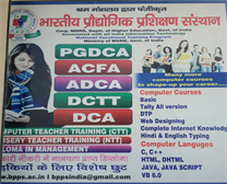 Best Computer Course in Pundri