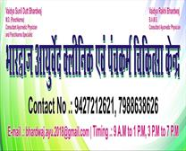 Best Ayurved Service In Panipat