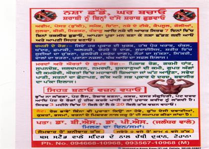 Ayurvedic medicine treatment tohana