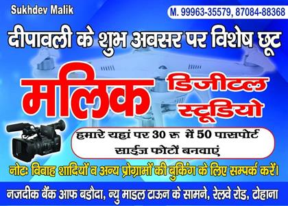 Malik Digital Studio in Tohana