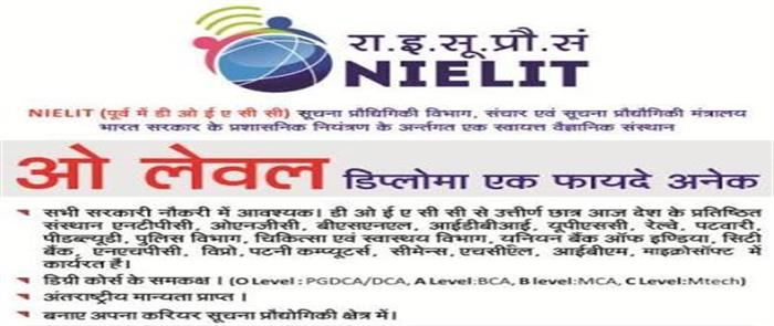 doeacc o level Enroll for nielit 'o' level courses, classes (formerly doeacc 'o' level) in delhi find best institutes for nielit 'o' level (foundation) training in delhi with real-time project training placement assistance experienced trainers affordable cost and get quotes on nielit 'o' level course fees, class timings, ratings and reviews.