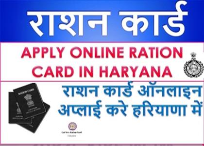 Ration Card In Bahadurgarh