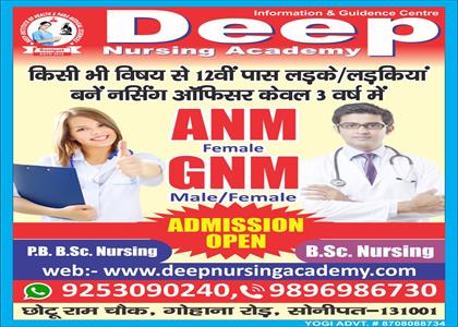 Admission Open GNM (male/ female)