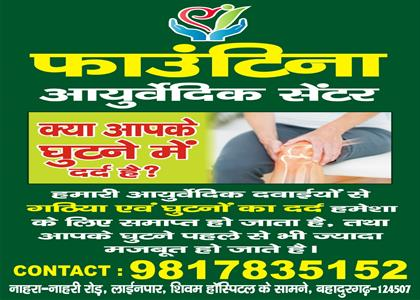 Best Joint Pain treatment