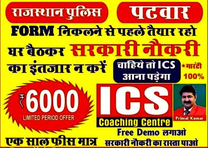 Best Coaching Centre in Jaipur