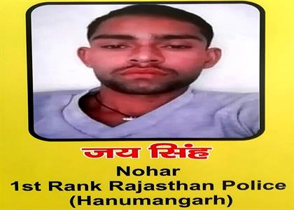 Topper in Rajasthan Police